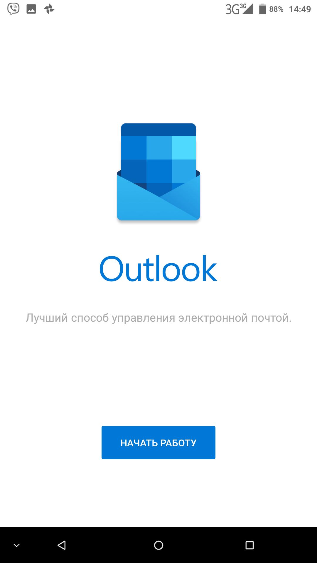 Как зайти на рабочую почту с телефона. Настройка электронной почты в приложении Outlook для Android
